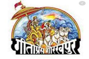 गोरखपुर की शान और पहचानगीता प्रेस
