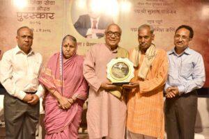 सामाजिक सेवाजीवन गौरव पुरस्कार