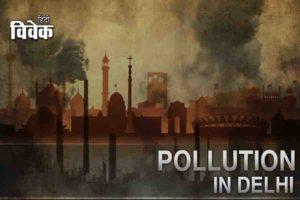 दिल्ली का वायु-प्रलय