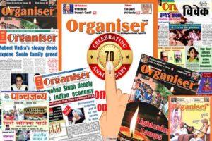 ऑर्गनायजर के सफल प्रकाशन के ७० वर्ष