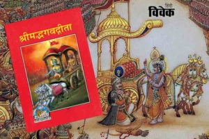गीता-विश्व को भारत का वरदान