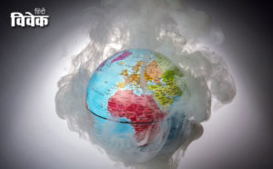 ग्लोबल वार्मिंग के खतरे