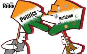 क्या राजनीति को धर्म से जुदा रखना संभव है?