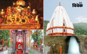 जम्मू-कश्मीर में तीर्थ यात्रा का पुनर्जागरण