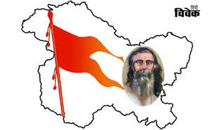 संघ के प्रयासों से रियासत कश्मीर का विलय