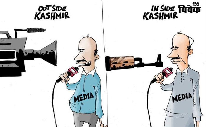मीडिया के मंच पर मानवाधिकार का मुखौटा