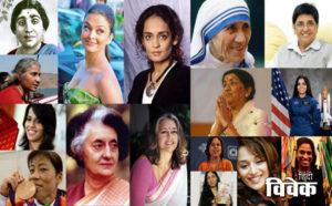 भारत की विदुषी महिलाएं