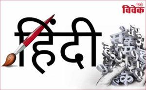 हिंदी पर मंडराता भीषण संकट