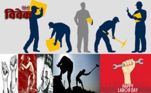 मजदूर आंदोलन में बदलाव