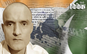 पाकिस्तानी साजिश का शिकार