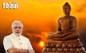 मोदी की लुक ईस्ट विदेश नीति व बौद्ध दर्शन
