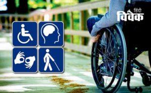 निःशक्त व्यक्ति अधिकार विधेयक, २०१६ पारित