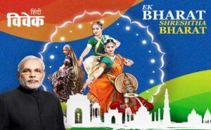 एक भारत, श्रेष्ठ भारत, विकसित भारत