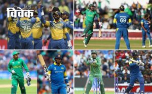 खराब क्षेत्ररक्षण ने डुबोई श्रीलंका की लुटिया पाकिस्तान सेमीफाइनल में