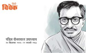 राजनीतिक शुचिता के पुरोधा पं. दीनदयाल उपाध्याय