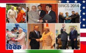 नई संभावनाओं की ओर नई विदेश नीति