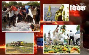 किसान आंदोलन नहीं, हिंसा से गुरेज