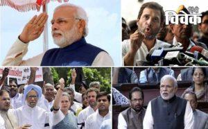 राजनीति में 'विपक्ष'