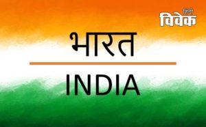 """भारतीयत्व की विस्मृति ही """"इंडिया"""" है"""