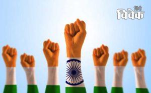 सामाजिक लोकतंत्र स्थापित करने वाली राजनीति हो