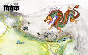 पूर्वी हिमालय में भी ड्रैगन की साजिश