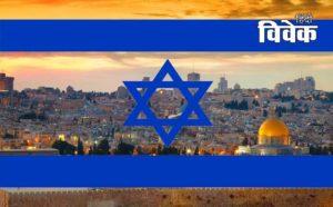 राख से उभरा इजराइल