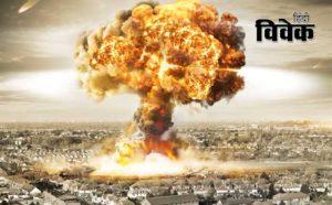 परमाणु हथियारों का 'नो फर्स्ट यूज'