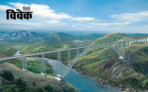 भारतीय रेल का एवरेस्ट: चिनाब पुल