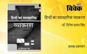हिन्दी का व्यावहारिक व्याकरण