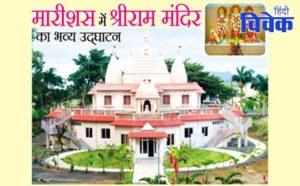 मारीशस में श्रीराम मंदिर का भव्य उद्घाटन