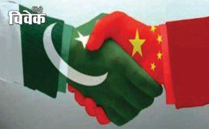 चीन-पाकिस्तान के मौकापरस्त सम्बंध