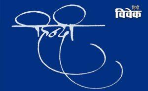 हिंदी के विकास में गैर हिंदी भाषियों का योगदान