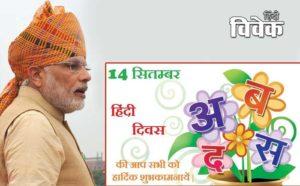 मोदी राज में हिंदी के अच्छे दिन