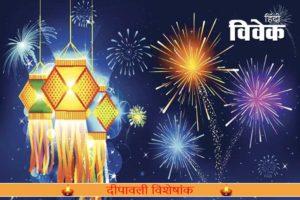 उत्सवों का पंचामृत है दीपावली का पर्व