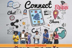 विकास की अवधारणा और सोशल मीडिया