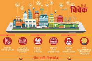 भारतीय जीवनशैली और स्मार्ट सिटी