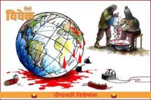 वैश्विक आतंकवाद – जड़ें काटी जाएं, पत्ते नहीं