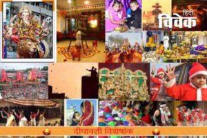 बदलती परंपराओं और त्यौहारों का नया स्वाद
