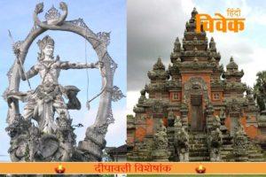बाली में हिन्दू धर्म का विस्तार