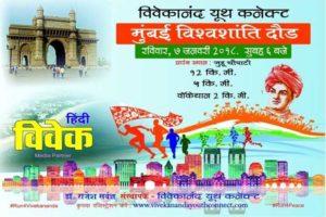 मुंबई विश्वशांति दौड़ में सहभागी होने हेतु आवाहन