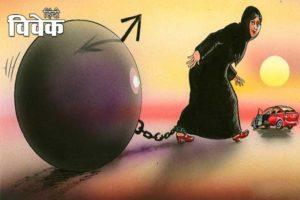 सऊदी अरब के कथित 'आदर्श' की हकीकत