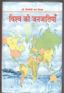 जनजातीय विकास का रास्ता सुझाती'विश्व की जनजातियां'