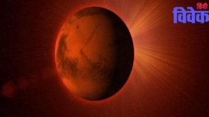 मानव जीवन पर क्रूर ग्रह मंगल का प्रभाव