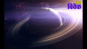 मानव जीवन पर शनि ग्रह का प्रभाव