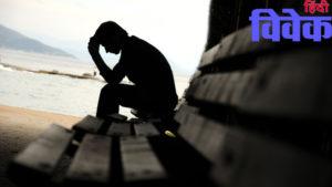 पांच करोड़ से ज्यादा अवसाद से ग्रसित लोग भारत में