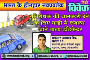 गतिरोधक की जानकारी देने के लिए गाड़ी में लगाया जाने वाला इंडिकेटर