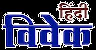 विवेक हिंदी