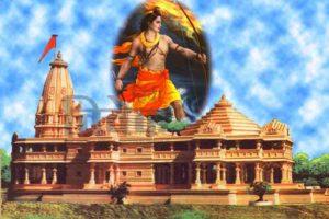 क्या मुस्लिम समूहों को आगे आकर राम मंदिर निर्माण में सहयोग करना चाहिए?