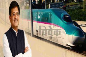 विकास के पथ पर भारतीय रेल