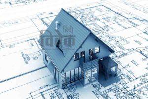 घर खरीदते समय बरतें सावधानियां
